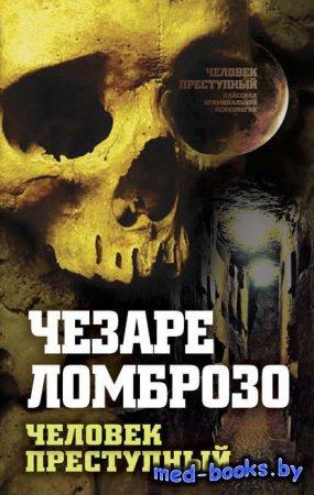 Преступный человек (сборник) - Чезаре Ломброзо - 2016 год