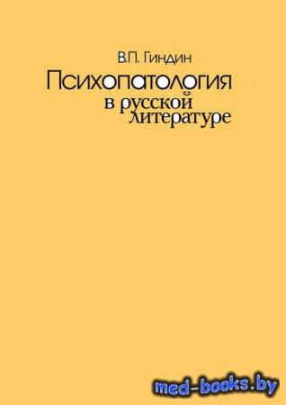Психопатология в русской литературе - Валерий Гиндин - 2005 год