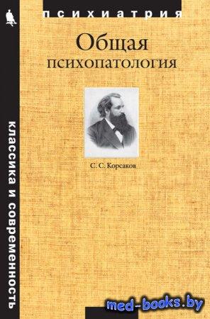 Общая психопатология - С. С. Корсаков - 2015 год