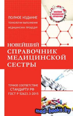 Новейший справочник медицинской сестры - Николай Савельев - 2016 год