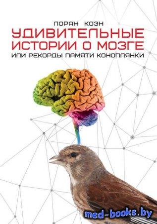 Удивительные истории о мозге, или Рекорды памяти коноплянки - Лоран Коэн -  ...