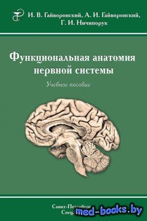 Функциональная анатомия нервной системы. Учебное пособие - И. В. Гайворонск ...