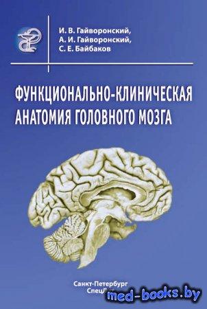 Функционально-клиническая анатомия головного мозга - И. В. Гайворонский, А. ...