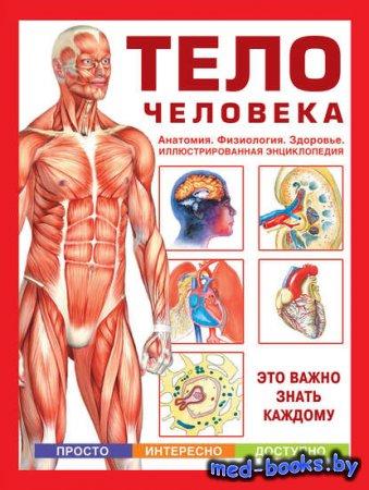 Тело человека. Анатомия. Физиология. Здоровье - 2012 год