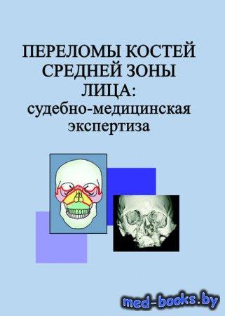 Переломы костей средней зоны лица: судебно-медицинская экспертиза - Л. Н. Г ...