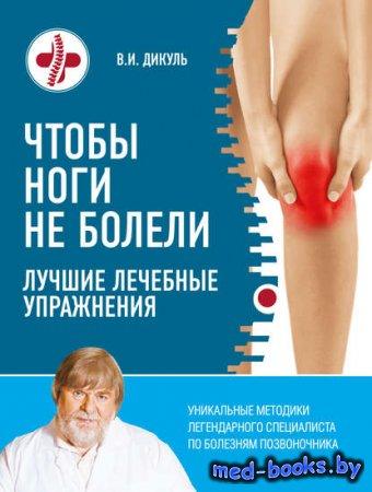 Чтобы ноги не болели. Лучшие лечебные упражнения - Валентин Дикуль - 2016 г ...