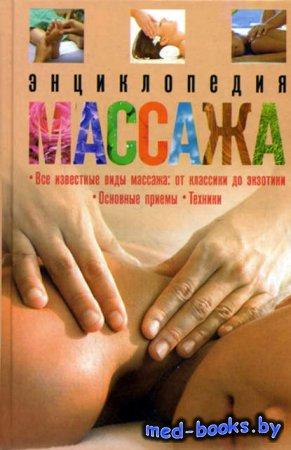 Энциклопедия массажа - О.И. Мартин - 2008 год