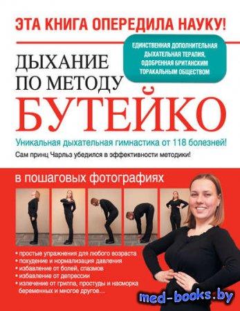Дыхание по методу Бутейко. Уникальная дыхательная гимнастика от 118 болезне ...
