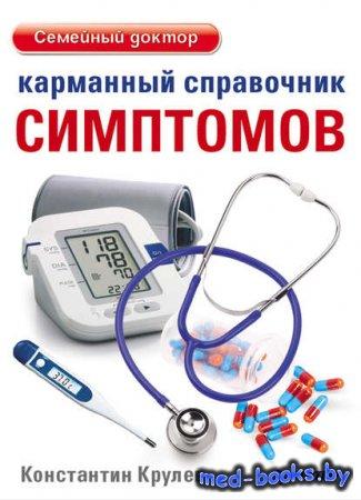 Карманный справочник симптомов - Константин Крулев - 2012 год