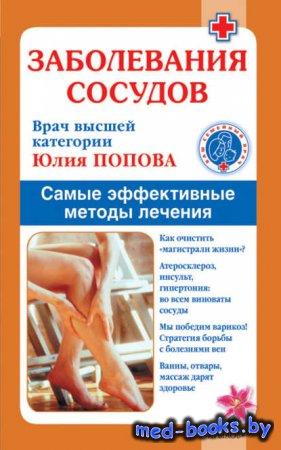 Заболевания сосудов. Самые эффективные методы лечения - Юлия Попова - 2008  ...