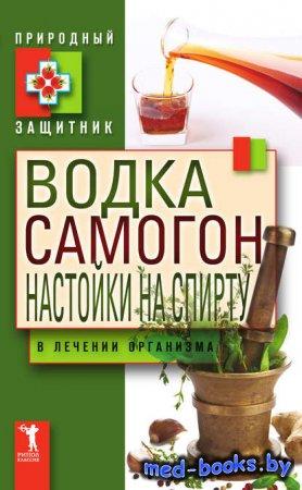 Водка, самогон, настойки на спирту в лечении организма - Юлия Николаева - 2 ...