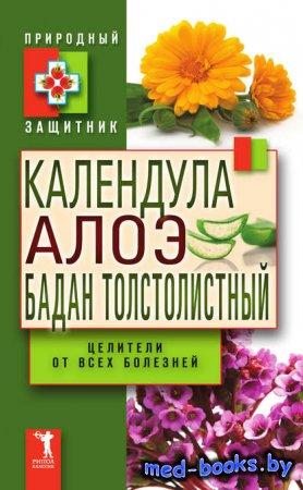 Календула, алоэ и бадан толстолистный – целители от всех болезней - Юлия Ни ...