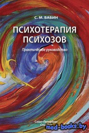 Психотерапия психозов - С. М. Бабин - 2011 год