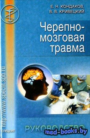 Черепно-мозговая травма. Руководство - Евгений Кондаков, Валерий Кривецкий  ...