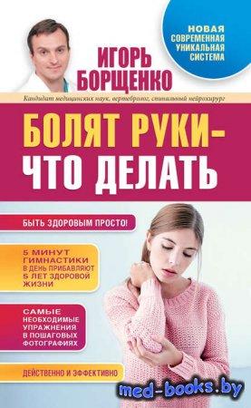Болят руки – что делать - Игорь Борщенко - 2014 год
