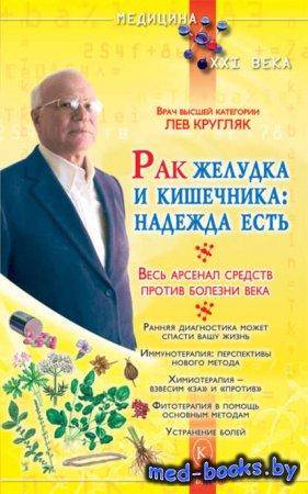Рак желудка и кишечника: надежда есть - Лев Кругляк - 2010 год