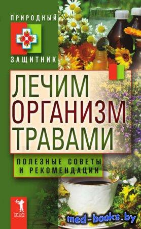 Лечим организм травами. Полезные советы и рекомендации - Юлия Николаева - 2 ...