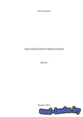 Анестезиология и реаниматология - Кизименко А.Н. - 2015 год - 306 с.