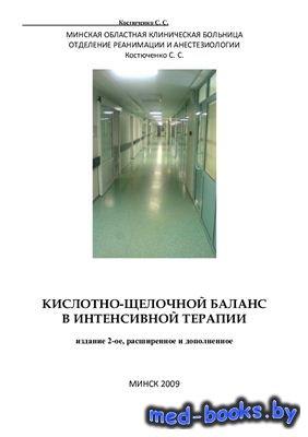 Кислотно-щелочной баланс в интенсивной терапии - Костюченко С.С. - 2009 год ...