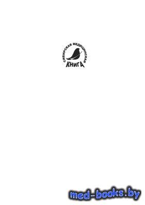 Основы анестезиологии и реаниматологии - Кохно В.Н. - 2007 год - 435 с.