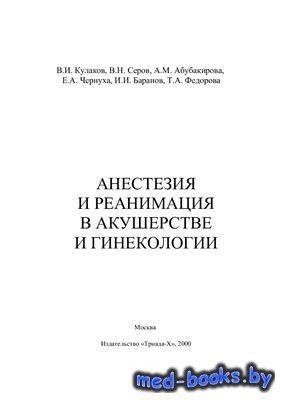 Анестезия и реанимация в акушерстве и гинекологии - Кулаков В.И., Серов В.Н ...