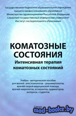 Коматозные состояния. Интенсивная терапия коматозных состояний - Кутырёва Ю ...