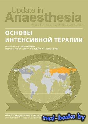 Основы интенсивной терапии: руководство Всемирной федерации обществ анестез ...