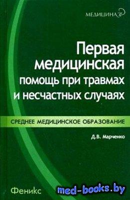 Первая медицинская помощь при травмах и несчастных случаях - Марченко Д.В.  ...