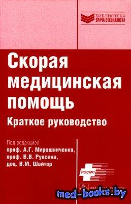 Скорая медицинская помощь - Мирошниченко А.Г., Руксин В.В., Шайтор В.М. - 2 ...