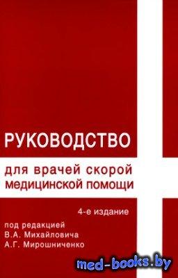 Руководство для врачей скорой медицинской помощи - Михайлович В.А., Мирошни ...