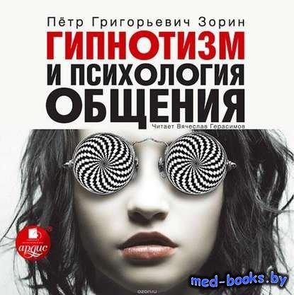 Гипнотизм и психология общения - Петр Зорин - 2016 год