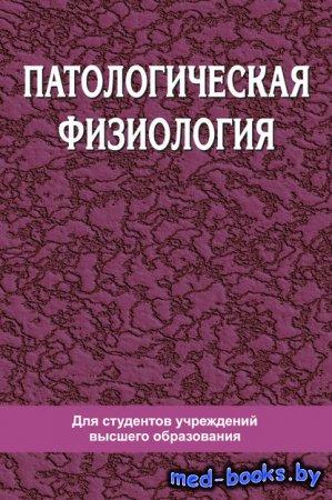 Патологическая физиология - Н. А. Степанова, Андрей Чантурия, Франтишек Вис ...