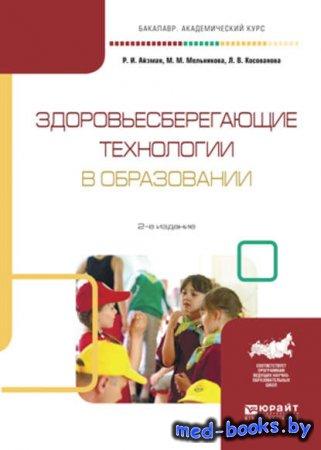 Здоровьесберегающие технологии в образовании 2-е изд., испр. и доп. Учебное ...