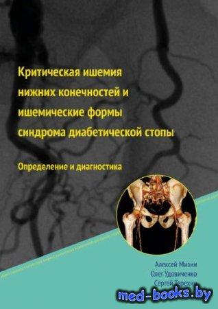 Критическая ишемия нижних конечностей и ишемические формы синдрома диабетич ...