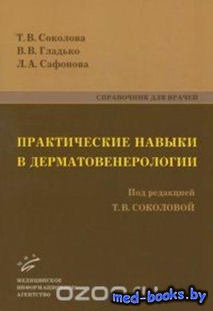 Практические навыки в дерматовенерологии - Т. В. Соколова, В. В. Гладько, Л ...