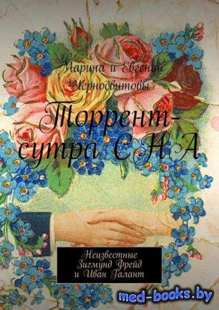 Торрент-сутра СНА. Неизвестные Зигмунд Фрейд и Иван Галант - Евгений Василь ...