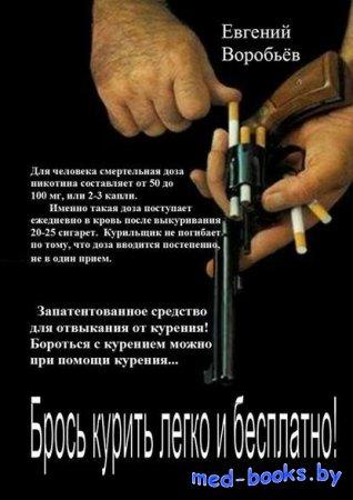 Брось курить легко и бесплатно! Запатентованное средство для отвыкания от к ...