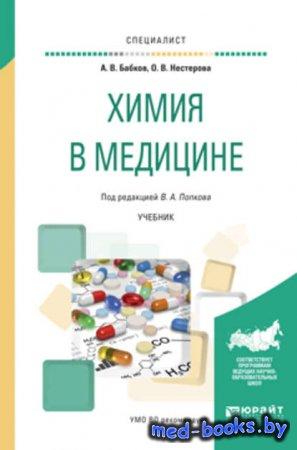 Химия в медицине. Учебник для вузов - Александр Васильевич Бабков, Владимир ...