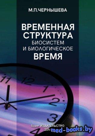 Временнáя структура биосистем и биологическое время - Марина Чернышева ...