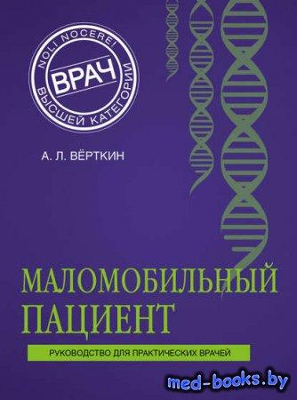 Маломобильный пациент - А. Л. Верткин - 2016 год