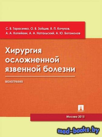 Хирургия осложненной язвенной болезни. Монография - С. В. Тарасенко, А. А.  ...