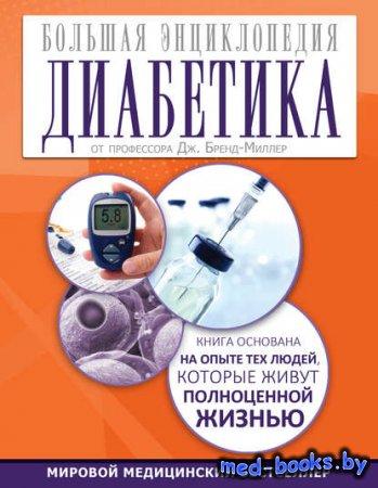 Большая энциклопедия диабетика - Дженни Брэнд-Миллер - 2016 год