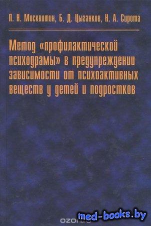 Метод «профилактической психодрамы» в предупреждении зависимости от психоак ...