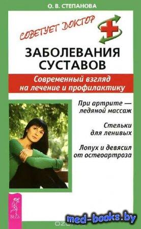 Заболевания суставов. Современный взгляд на лечение и профилактику - Оксана ...