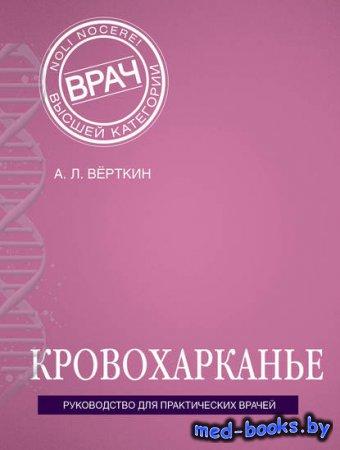 Кровохарканье - А. Л. Верткин - 2016 год