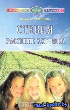 Стевия – растение ХХI века - Надежда Семенова - 2005 год