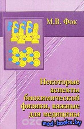 Некоторые аспекты биохимической физики, важные для медицины - М. В. Фок - 2 ...