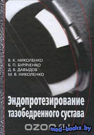 Эндопротезирование тазобедренного сустава - В. К. Николенко, Б. П. Буряченк ...