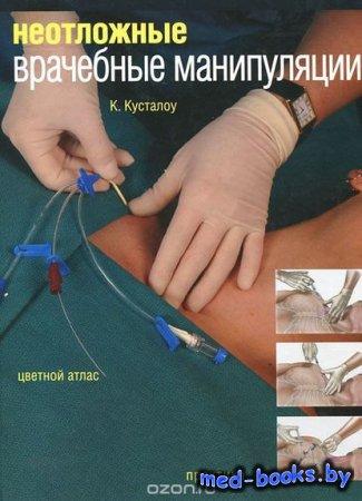 Неотложные врачебные манипуляции - К. Кусталоу - 2008 год
