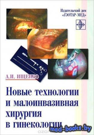 Новые технологии и малоинвазивная хирургия в гинекологии - А. И. Ищенко - 2 ...